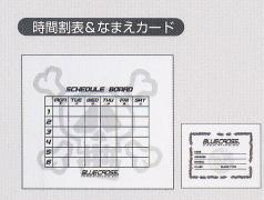 ブルークロスランドセル 特徴「時間割とお名前カード」